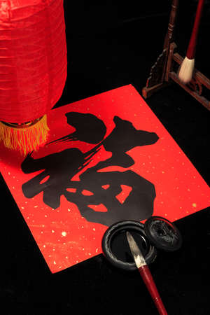 chinese calligraphy of fu, meaning fortune or good luck