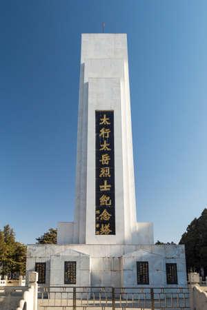 Taihang Martyrs Memorial Tower