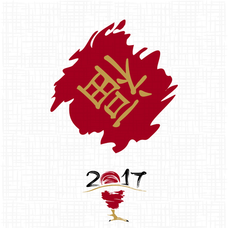 japanese script: Chinese calligraphy, Red rooster - traditional symbol of 2017 by oriental calendar. Translation integrated hieroglyph: Felicity. Vector illustration.