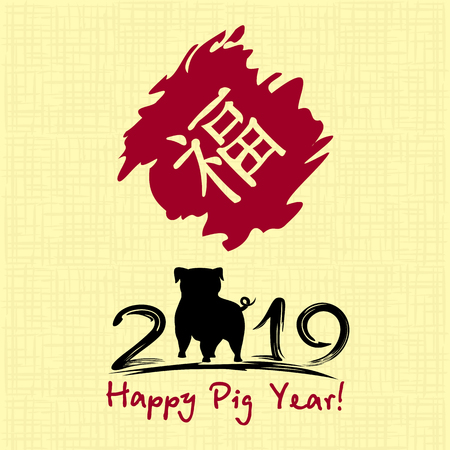 Chinese New Year 2019. Greeting card. Pig, traditional symbol by eastern calendar. Painting calligraphy. Translation hieroglyph: Felicity. Vector illustration