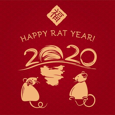 Chinese New Year 2020. Greeting card. Rat, traditional symbol by eastern calendar. Painting calligraphy. Happy Rat year! Translation hieroglyph: Felicity. Vector illustration