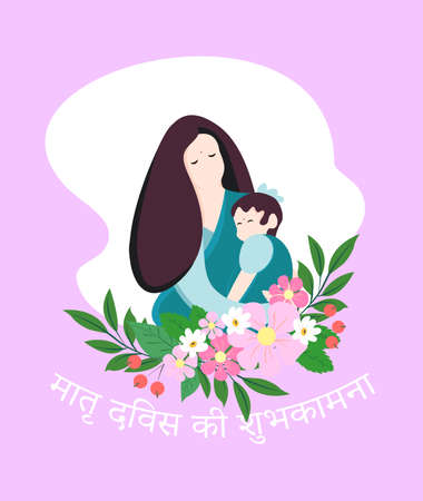 Card of Happy Mothers Day. Vector illustration with beautiful woman and child - Indian language calligraphy mother s font. Vector.