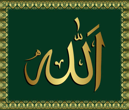 bismillah: gold-embroidered green writing on the tablet of God