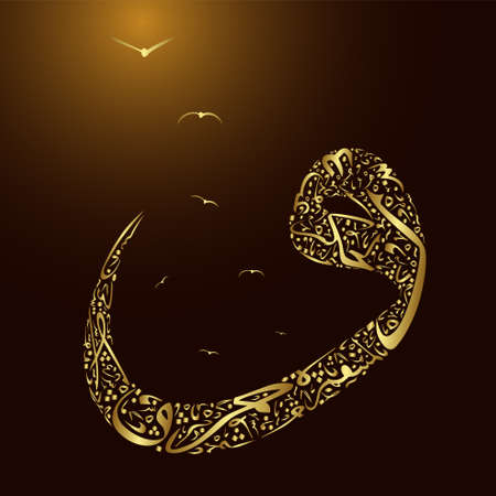 learning arabic: Vector calligraphy golden Arabic figure and birds