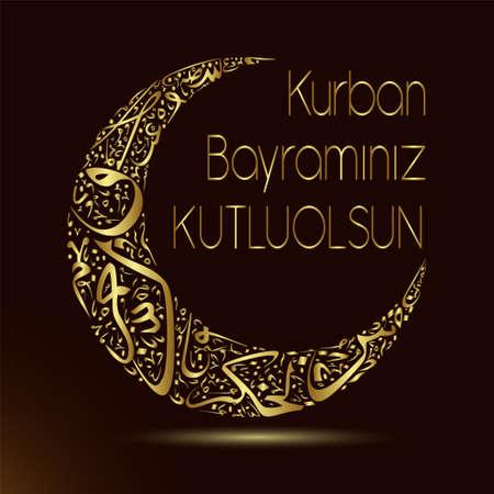 eid: Eid-Ul-Adha Mubarak