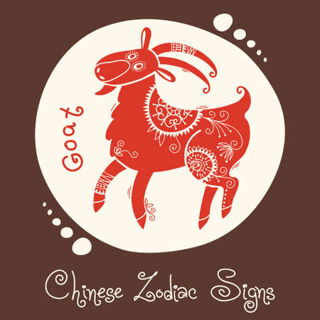 Goat  Chinese Zodiac Sign  Silhouette with ethnic ornament  Vector illustration