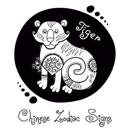 silueta tigre: Tigre del zodiaco chino de la muestra silueta con adornos étnicos All horóscopo con animales lindos ver en mi cartera Ilustración vectorial Vectores