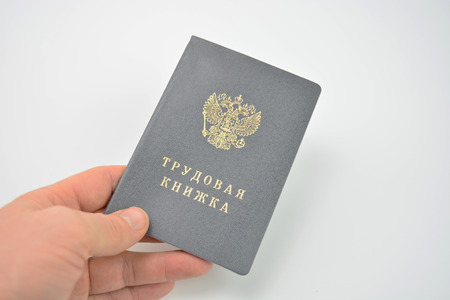 workbook: Workbook russian worker. Labor book. Russian working history for every human