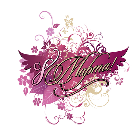 flowerses: 8 March grunge inscription with flowerses, leaves, elements for design, vector illustration for russian