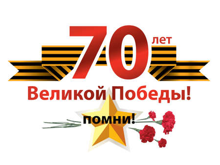 may 9: Congratulation on Victory Day on the background of the Georges ribbon and a bouquet of Illustration