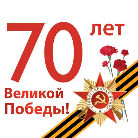 may 9: Congratulation on Victory Day on the background of the Georges ribbon and a bouquet of carnations 70 years