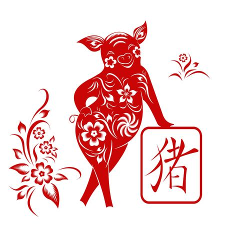 Happy Chinese New Year 2019 Sign Zodiac Pig cut red paper. Traditional art and style. Calendar design template, invitation and holiday decoration. Isolated. Vector illustration