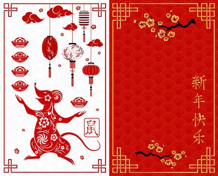 Happy chinese new year 2020, year of the Rat. Set of cards with red rat traditional lanterns, patterns and Sakura. Vector illustration
