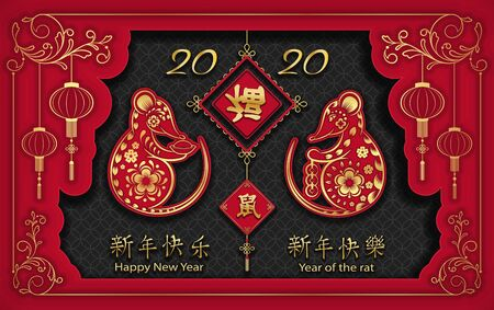 Happy Chinese New year 2020.  Zodiac sign year of the Rat.  Horizontal banner. Traditional art and style. Calendar design template, invitation and holiday decoration.  Vector illustration