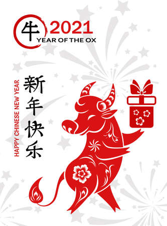 Happy Chinese New year 2021, year of the Ox. Red traditional Ox with gift, festive salute and fireworks. Template invitation, greeting card, or poster. (English translation - happy new year). Vector