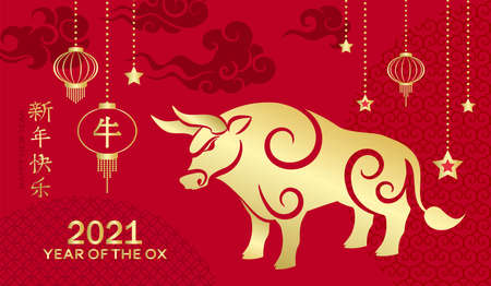 Happy chinese new year 2021, year of the Ox. Set of cards with gold ox, traditional ornaments, lantern, clouds and flowers. (English translation: Happy New year). Vector illustration