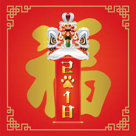 Vector illustration for Chinese New Year Greeting Card. year of the dog greeting card Vector. Vector illustration for year of the dog greeting card. Фото со стока - 94970647