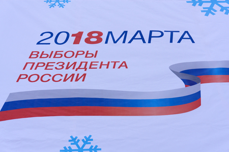 28 December 2017, the Berezniki , Russia. An information banner with the symbols of presidential elections of the Russian Federation. in 2018 . Editorial