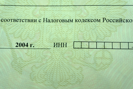 according to the tax code of the Russian legislation tin of 2004 Stock Photo