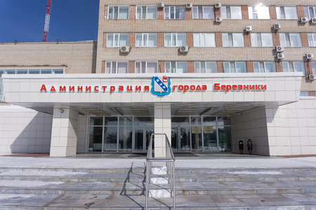 Russia Berezniki on March 23, 2018 - the administration of Berezniki brick building