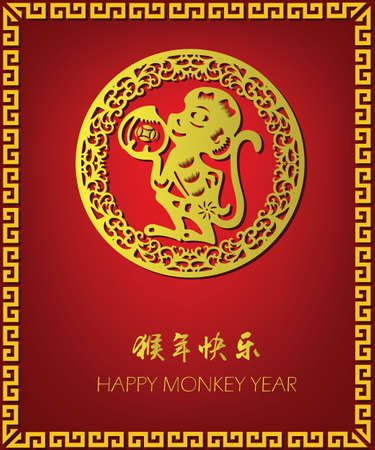 festival people: new year card of monkey, chinese character: happy monkey year