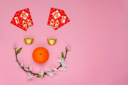 Chinese new year festival background with pig face that made from money packet(Text means Great fortune, profit & thriving), gold ingot(Text means wealth), Mandarin orange and Chinese plum blossom. 版權商用圖片