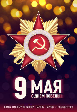 Vector illustrated russian holiday - Victory Day on May 9. The Order of the Patriotic War, golden 1st class military decoration on bokeh background. Greeting card, poster.