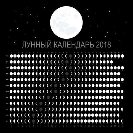 Moon calendar 2018 (Russian version)