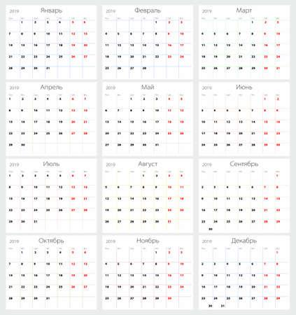 Vector calendar 2019 (Russian version)