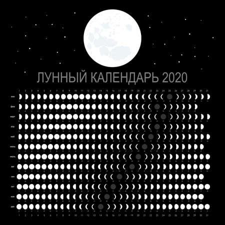 Moon calendar 2020 (Russian version) Illustration