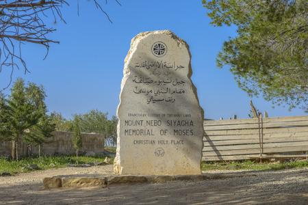 ネボ、キリスト教の重要な神聖な場所でモーゼの記念碑