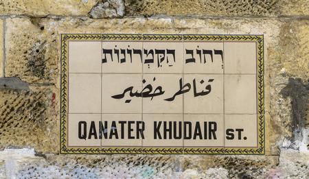 Street sign Qanater Khudair Street in Jerusalem