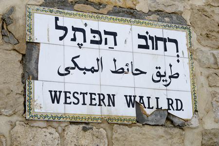 Western Wall street sign in Jerusalem old city