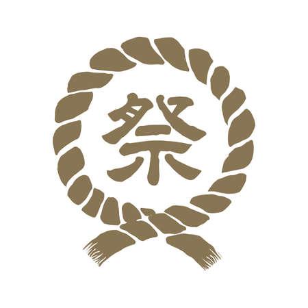 Shimenawa and sacred illustration Festival