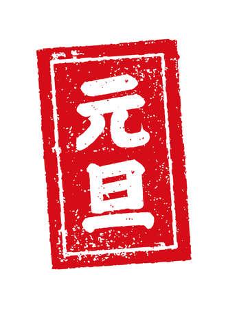 New year's greeting stamp mark