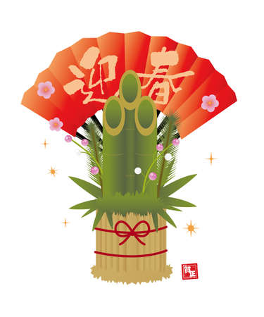 New years material kadomatsu on white background, vector illustration.