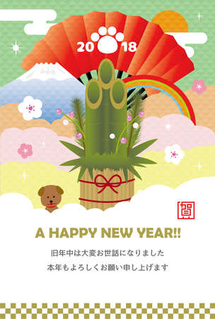 A Happy New Year illustration of kadomatsu. New Years card template with text.