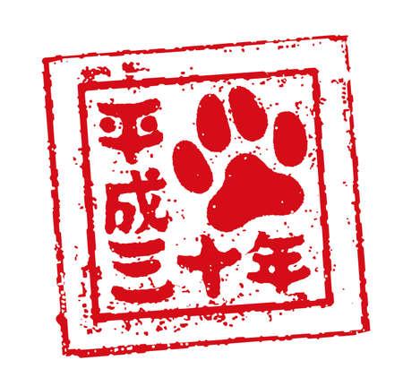 Dog footprint Heisei-30 greeting stamps Ilustrace