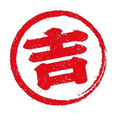 Fortune round stamp illustration of Kichi (good luck),