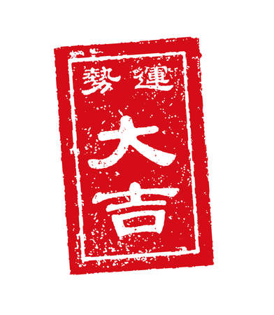 Fortune stamp illustrations