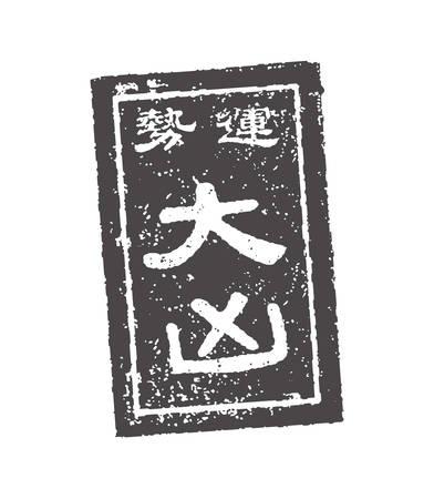 Fortune stamp illustrations Daikichi (worst luck)