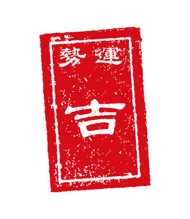 Fortune stamp illustrations Kichi (good luck)