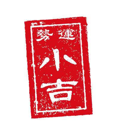 Fortune stamp illustrations Shoukichi (small luck)