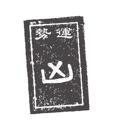 Fortune stamp illustration Kyou(bad luck)