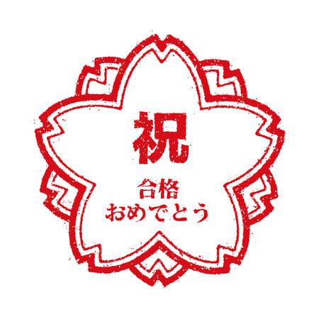 Congratulations! stamp icon.