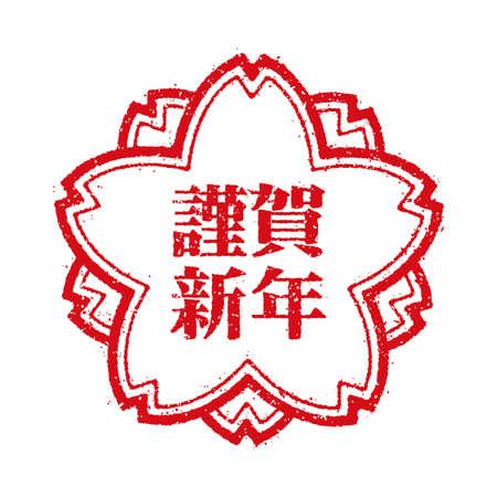 2018 new year cherry blossom stamp