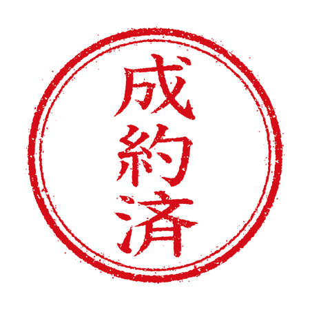 Business stamp icon.