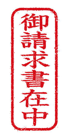 Business stamp invoice icon illustration in Japanese language.
