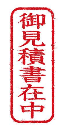 Business stamp icon illustration  Mitsumorisho (Quotation)