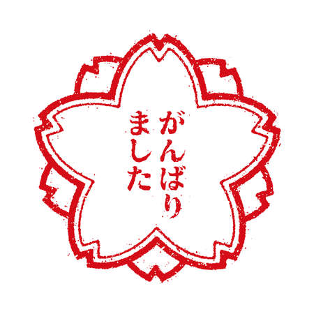 Gannbarimashita stamp icon (You made it!) Illustration